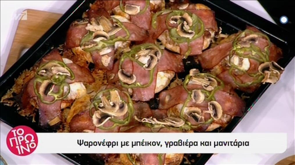 Ψαρονέφρι με μπέικον γραβιέρα και μανιτάρια