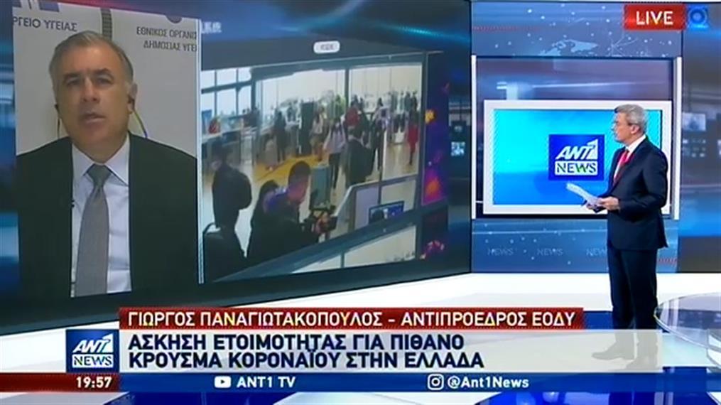 Παναγιωτακόπουλος στον ΑΝΤ1: Έχουμε τα μέσα να αντιμετωπίσουμε κρούσματα κοροναϊού
