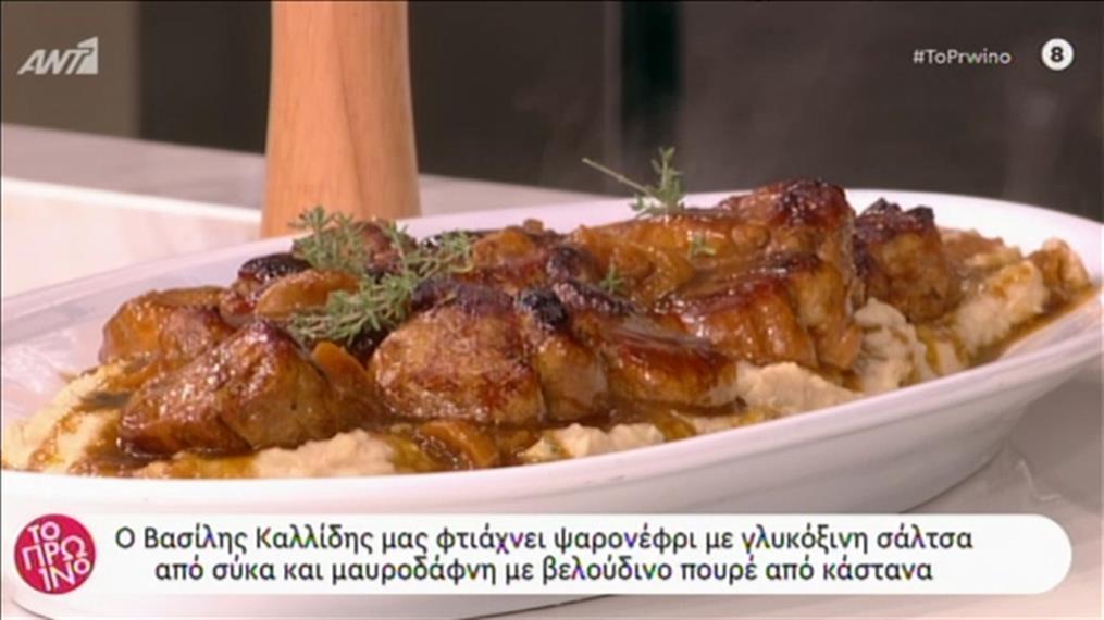 Ψαρονέφρι με γλυκόξινη σάλτσα από σύκα και μαυροδάφνη με βελούδινο πουρέ πατάτας, από τον Βασίλη Καλλίδη