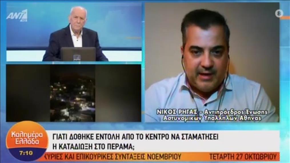 Ο Νίκος Ρήγας στο «Καλημέρα Ελλάδα»
