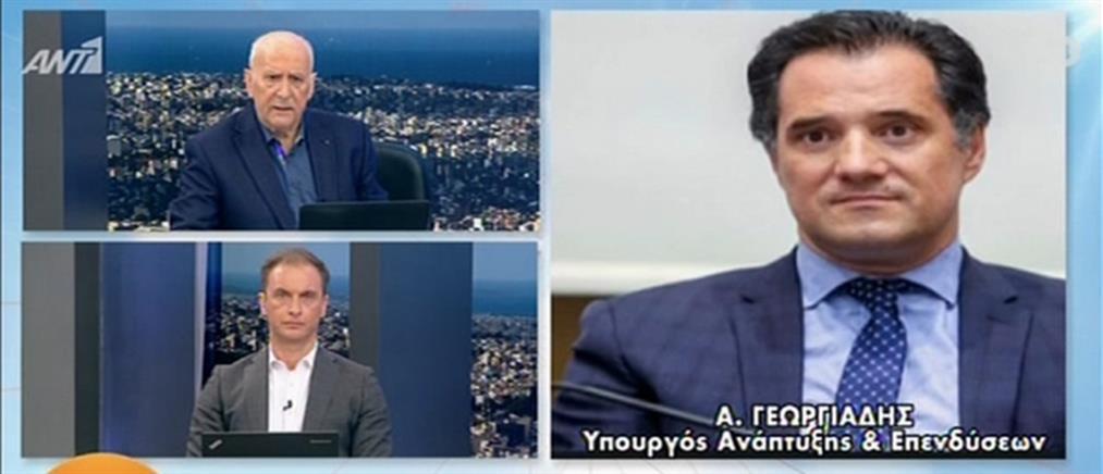 Γεωργιάδης στον ΑΝΤ1: διαφωνώ με την απόλυτη προστασία της πρώτης κατοικίας (βίντεο)