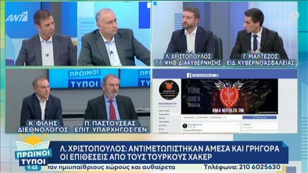 Χριστόπουλος στον ΑΝΤ1: Εντοπίστηκαν άμεσα οι επιθέσεις από τους χάκερς