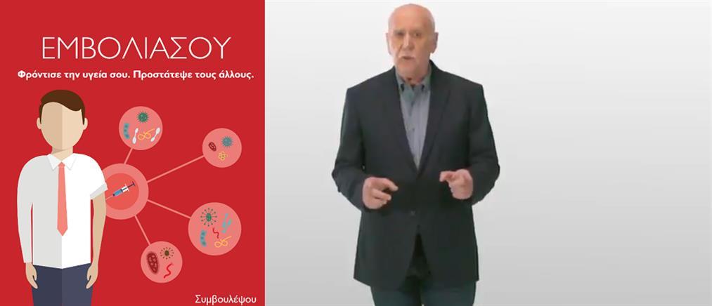 Εκστρατεία ενημέρωσης για τον αντιγριπικό εμβολιασμό από ΠΦΣ και ΕΣΗΕΑ (βίντεο)