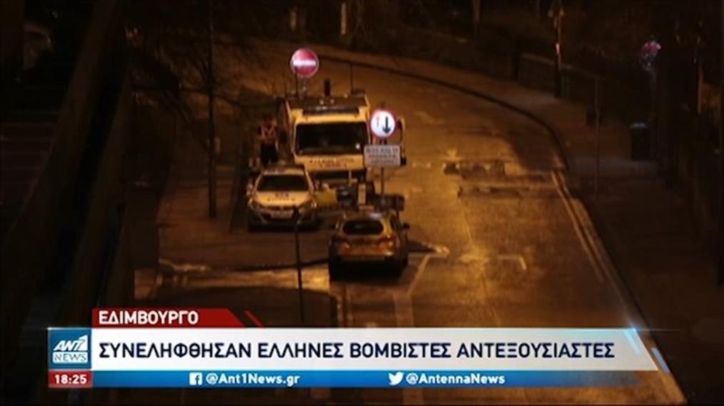 Εδιμβούργο: Έλληνες συνελήφθησαν για απόπειρα βομβαρδισμού στο Κάστρο