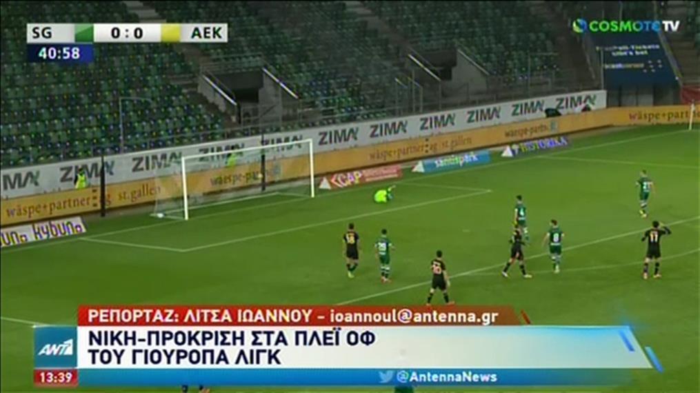 Europa League: νίκη-πρόκριση για την ΑΕΚ στην Ελβετία