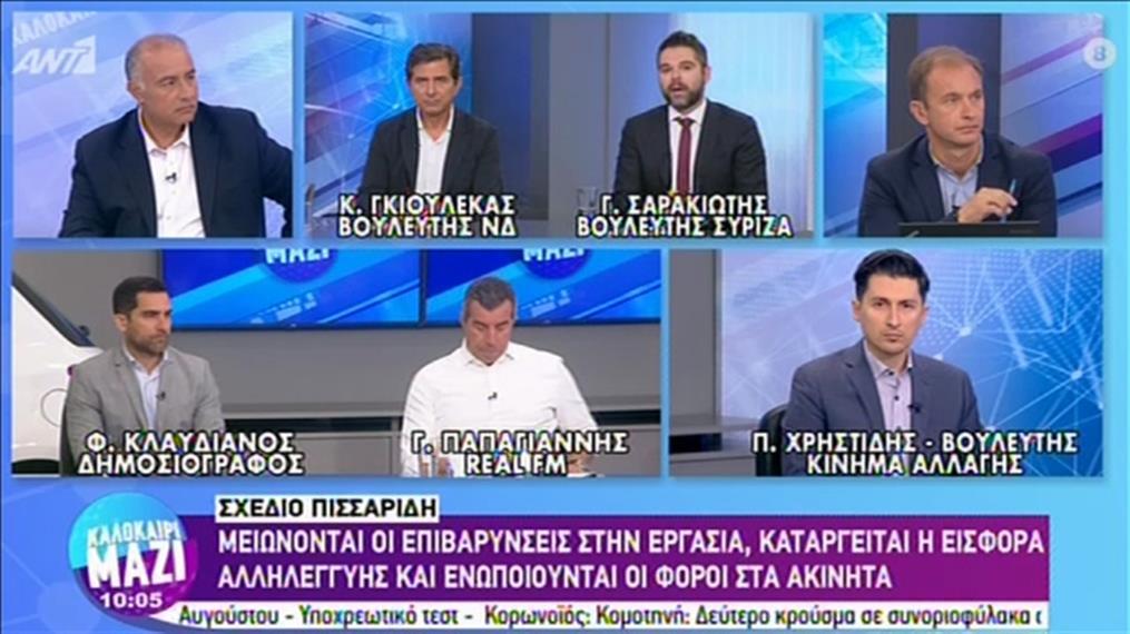 Οι Γκιουλέκας, Σαρακιώτης και Χρηστίδης στην εκπομπή «Καλοκαίρι Μαζί»