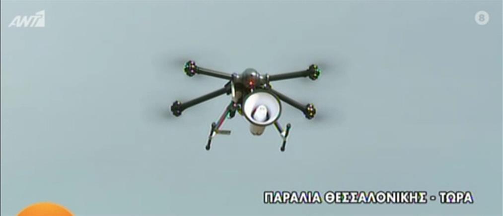 Μήνυμα από drone: Μένουμε σπίτι και προφυλάσσουμε τους αγαπημένους μας (βίντεο)