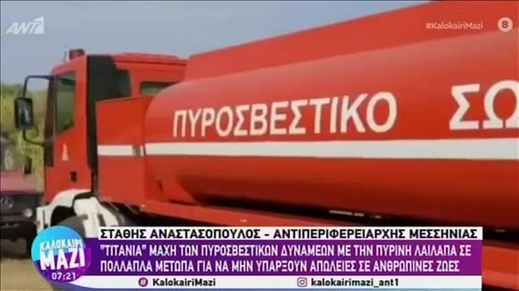 """Ο Στάθης Αναστασόπουλος στο """"Καλοκαίρι Μαζί"""""""