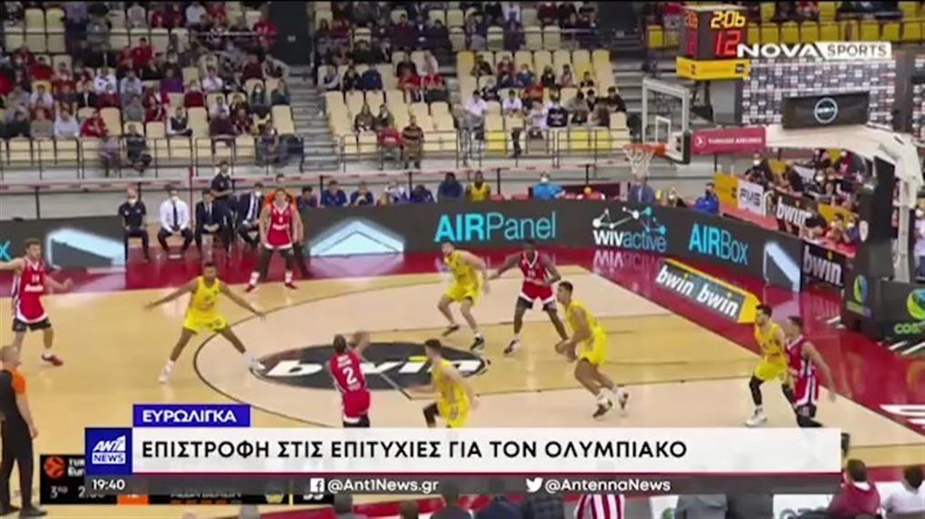 Euroleague: Νίκη για τον Ολυμπιακό