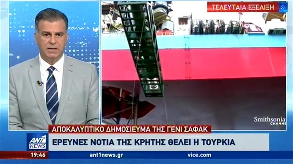 Γενί Σαφάκ: Πετρελαϊκές έρευνες κάτω από την Κρήτη ξεκινάει η ΤΡΑΟ