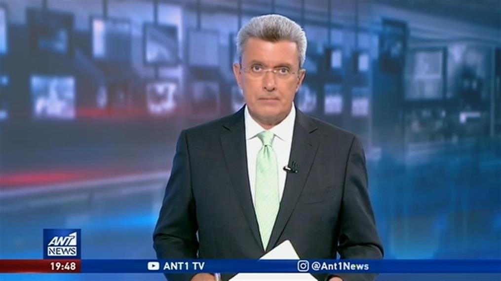 ANT1 NEWS 17-09-2019 ΣΤΙΣ 19:30