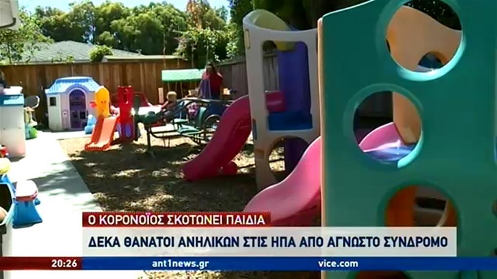 Κορονοϊός - ΗΠΑ: Αυξήθηκαν οι θάνατοι παιδιών