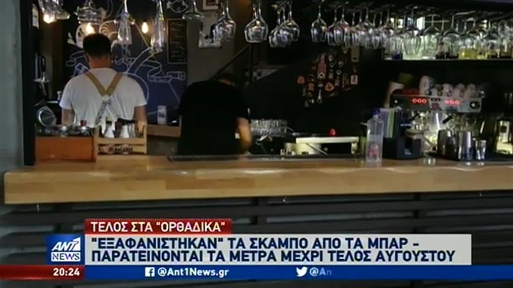 Κορονοϊός: Εξαφανίστηκαν τα σκαμπό από τα μπαρ