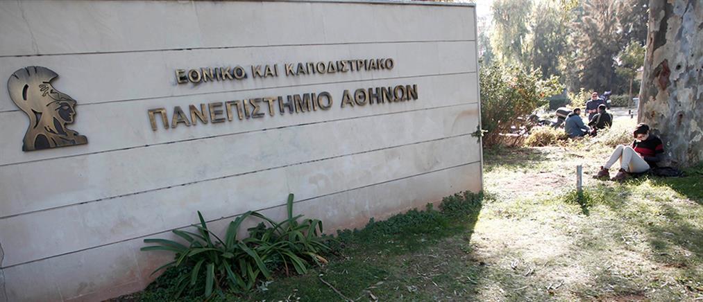 Καθηγητής καταγγέλλει ότι μαχαίρωσαν και λήστεψαν φοιτητή στο ΕΚΠΑ