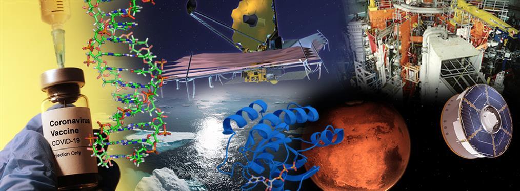 Οι επιστημονικές εξελίξεις που αναμένεται να ξεχωρίσουν το 2021