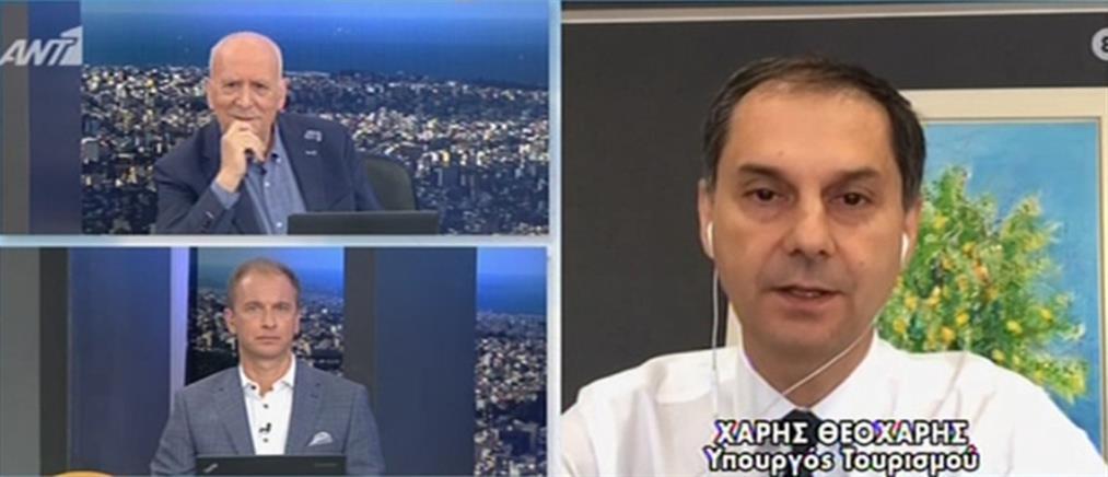 Ο Θεοχάρης στον ΑΝΤ1 για το σχέδιο στήριξης και τον εσωτερικό Τουρισμό (βίντεο)