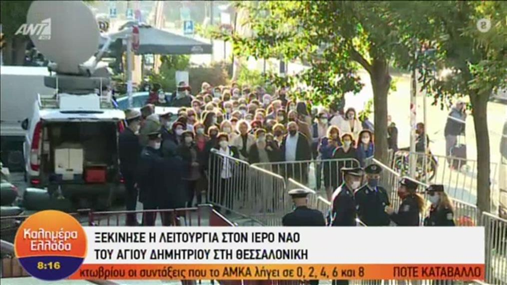 Πιστοί συρρέουν στον Αγ. Δημήτριο στη Θεσσαλονίκη