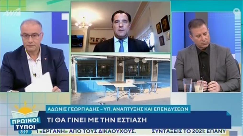 """O Άδωνις Γεωργιάδης στην εκπομπή """"Πρωινοί Τύποι"""""""