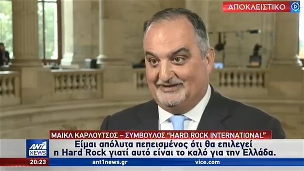 Ο Μάικλ Καρλούτσος ανοίγει τα χαρτιά του στον ΑΝΤ1 για την επένδυση στο Ελληνικό
