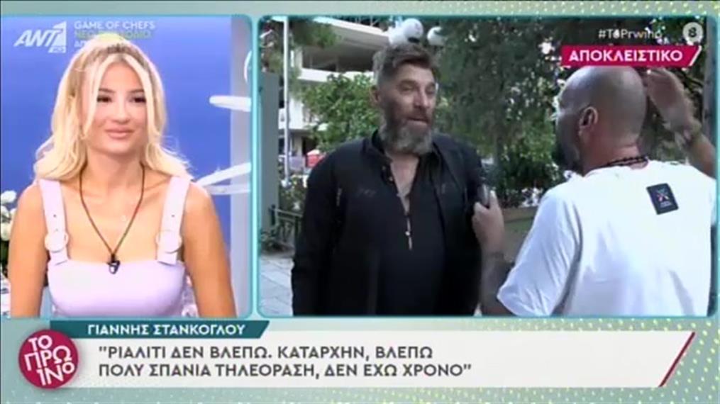 Ο Γιάννης Στάνκογλου στο «Πρωινό»