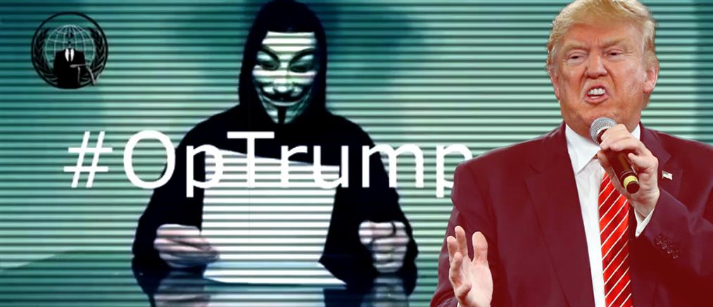 Οι Anonymous κήρυξαν τον πόλεμο στον Τραμπ