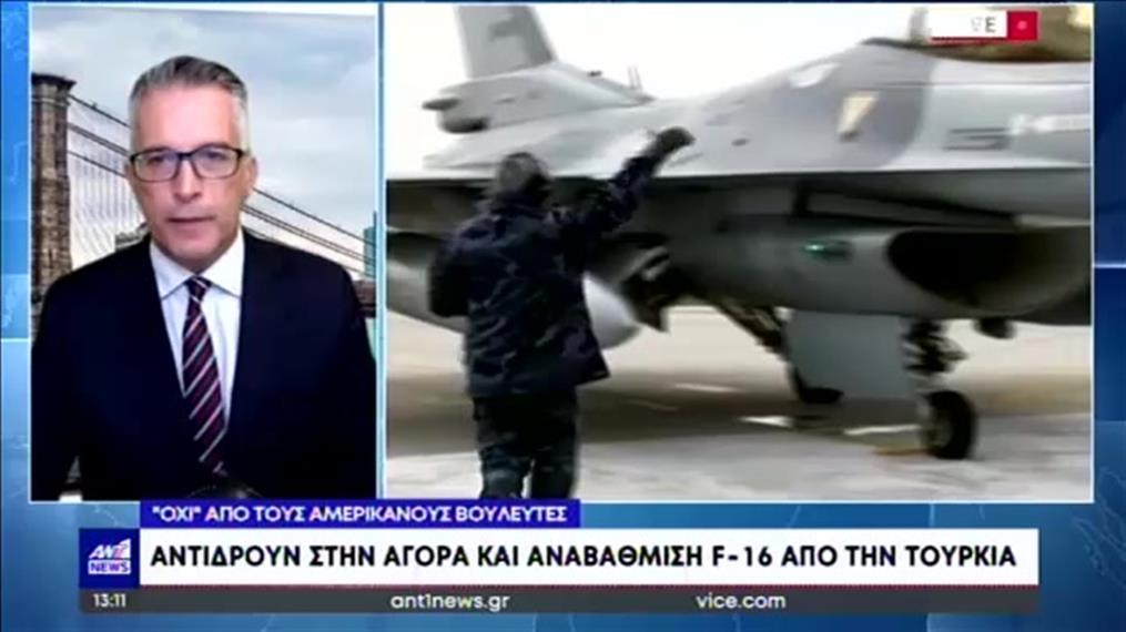 """""""Όχι"""" από Αμερικανούς βουλευτές στην αγορά και αναβάθμιση F-16 από την Τουρκία"""