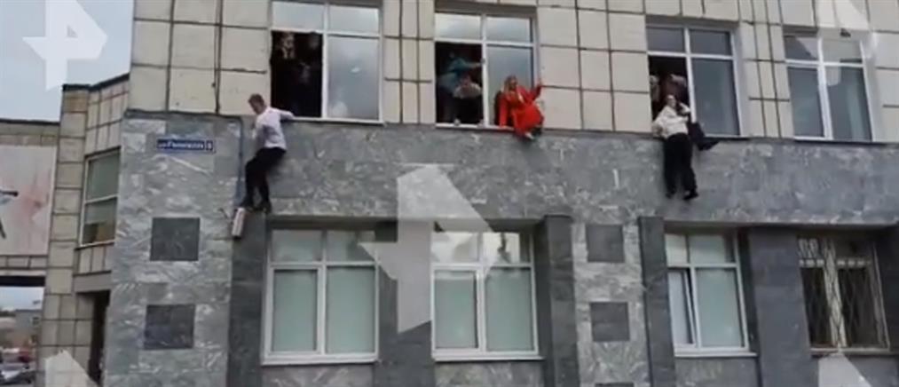 Ρωσία: Πυροβολισμοί σε Πανεπιστήμιο – Φοιτητές πηδούν από τα παράθυρα (βίντεο)