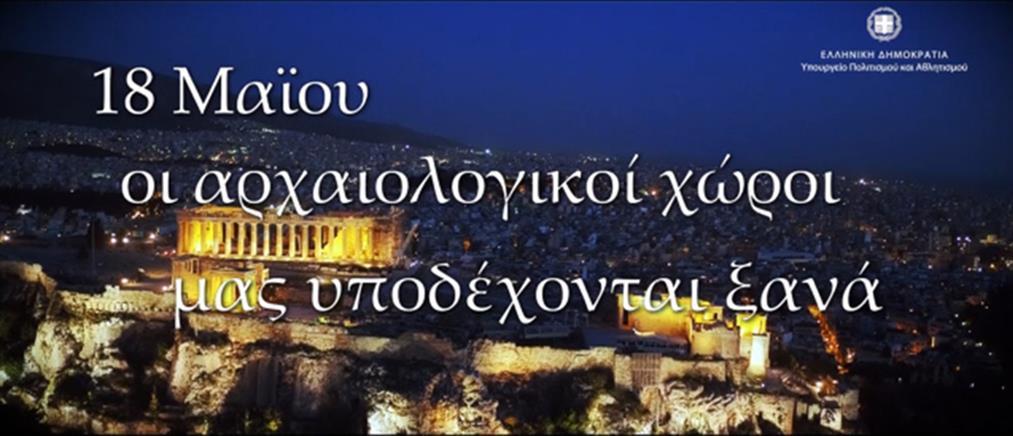 Εντυπωσιακό βίντεο περιήγηση στην Ακρόπολη, Ολυμπιείο και Βιβλιοθήκη του Αδριανού