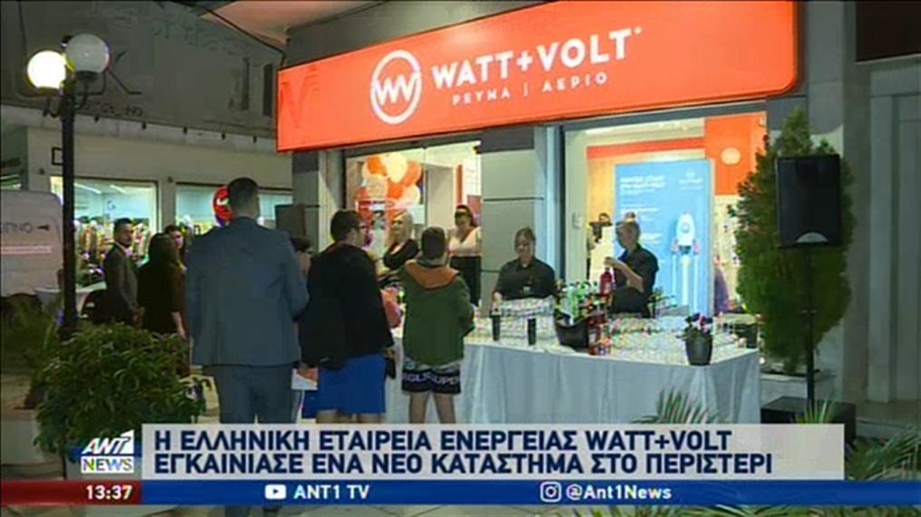 """Νέο κατάστημα της εταιρείας """"Watt + Volt"""""""