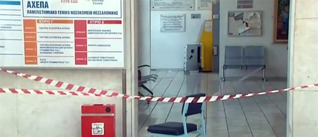 """Στο """"κόκκινο"""" η παραβατικότητα στο Νοσοκομείο ΑΧΕΠΑ (βίντεο)"""
