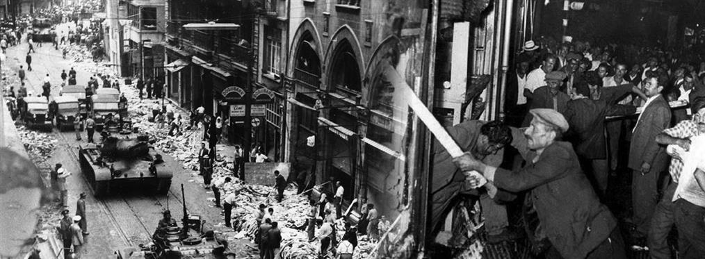 """""""Σεπτεμβριανά"""": Η μαύρη επέτειος για τους Έλληνες της Πόλης"""