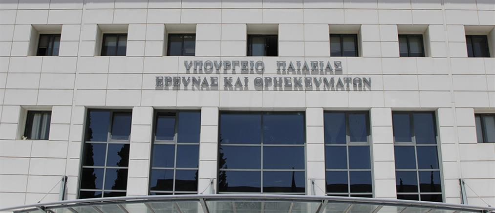 Το Υπουργείο Παιδείας για την μη αναγραφή θρησκεύματος στα απολυτήρια