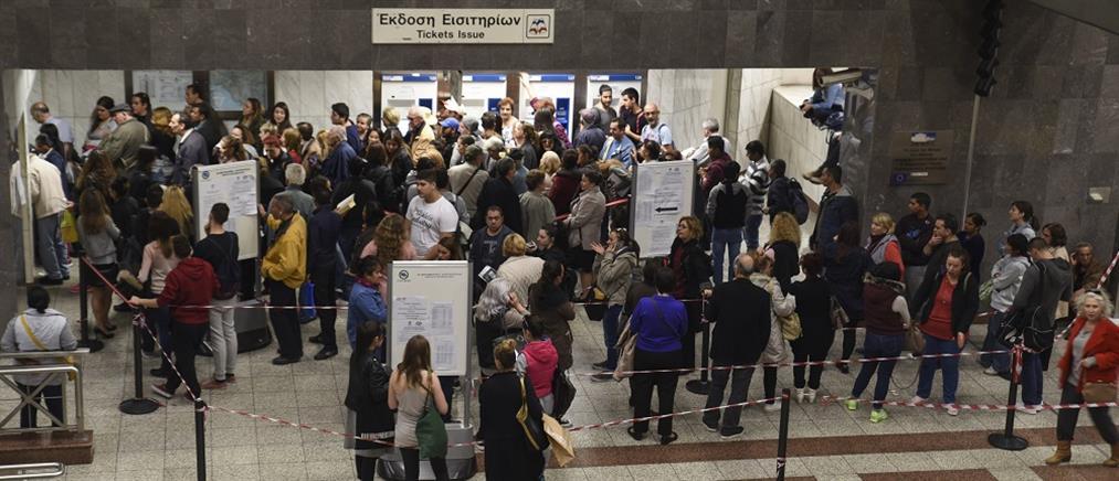 """Οι """"ατέλειωτες"""" ουρές στα εκδοτήρια του Μετρό επανήλθαν"""