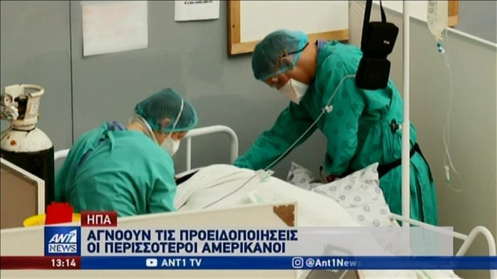 Κορονοϊός: αυξάνεται δραματικά ο αριθμός των νεκρών σε όλο τον πλανήτη