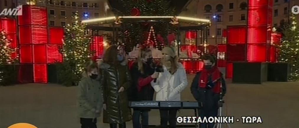 Παραμονή Χριστουγέννων: παιδιά λένε τα κάλαντα στην Θεσσαλονίκη (βίντεο)