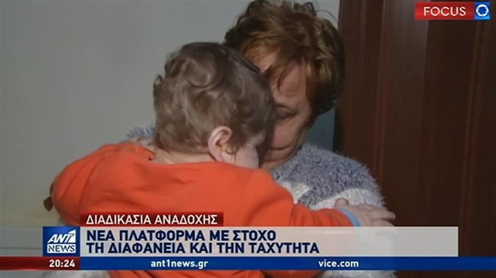 Εκσυγχρονίζονται οι διαδικασίες αναδοχής και υιοθεσίας στην Ελλάδα