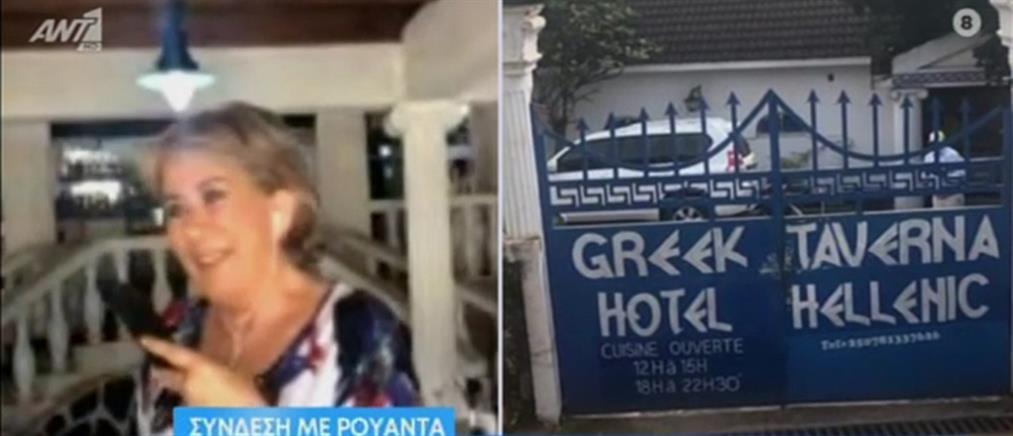 """""""Πρωινοί Τύποι"""": το διάσημο ελληνικό εστιατόριο στην Ρουάντα (βίντεο)"""