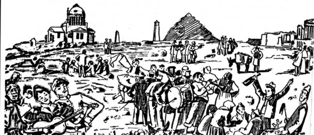 Καθαρά Δευτέρα: Πώς γιόρταζε τα Κούλουμα η Αθήνα 100 χρόνια πριν