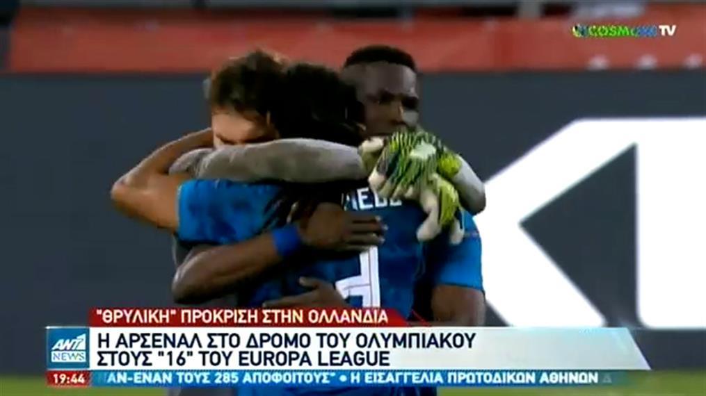 Europa League: η Άρσεναλ στον δρόμο του Ολυμπιακού