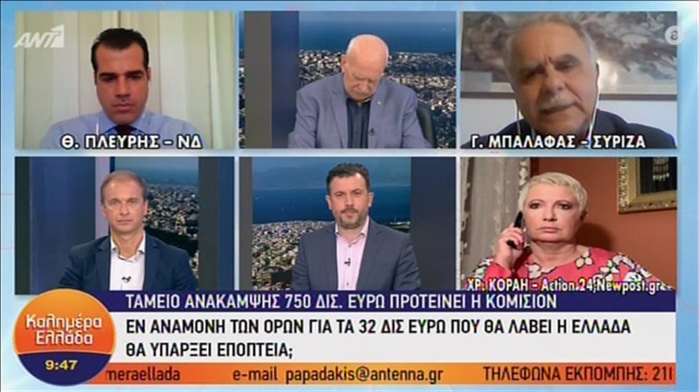 """Πλεύρης - Μπαλάφας στην εκπομπή """"Καλημέρα Ελλάδα"""""""