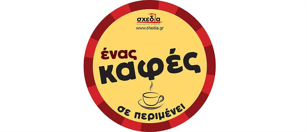 «Ένας καφές σε περιμένει» στην Αθήνα