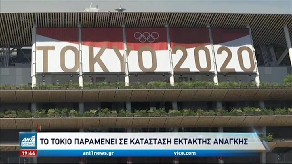 Ολυμπιακοί Αγώνες: Σε κατάσταση εκτάκτου ανάγκης το Τόκιο