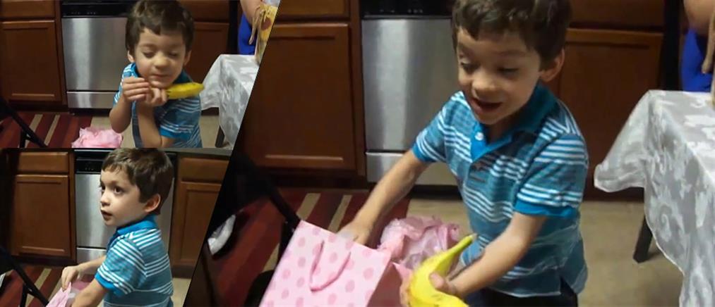 Η αντίδραση του παιδιού που πήρε δώρο μια μπανάνα