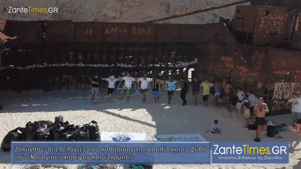 Ζάκυνθος: Εθελοντές καθάρισαν το «Ναυάγιο» και χόρεψαν «Ζορμπά»