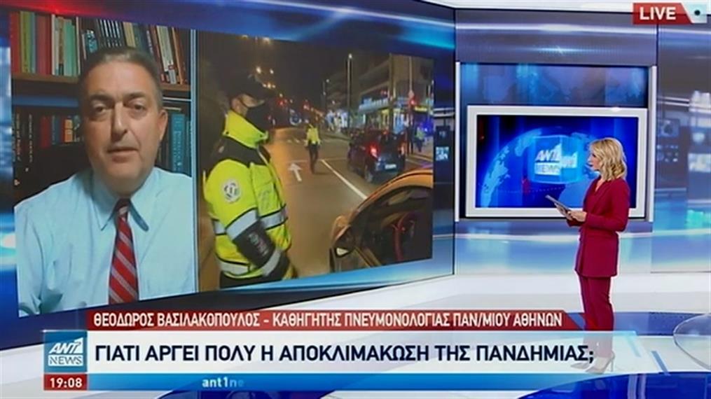 Κορονοϊός - Βασιλακόπουλος στον ΑΝΤ1: Αν χαλαρώσουμε, θα έχουμε χειρότερα