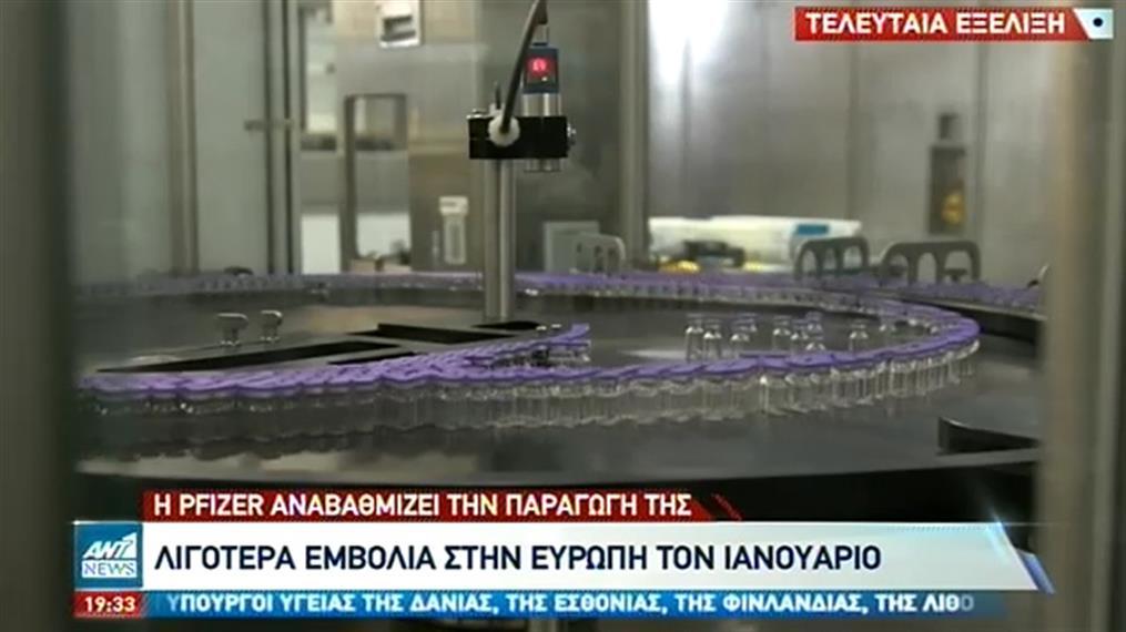 H Pfizer «μειώνει» παροδικά τις παραδόσεις εμβολίων στην Ευρώπη