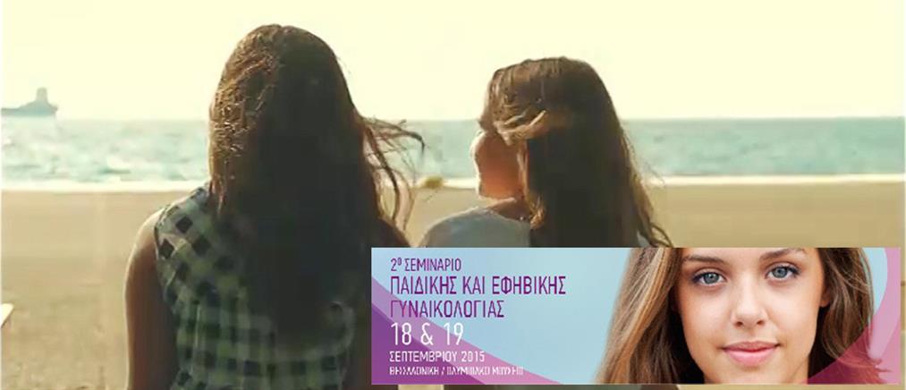 """Σεμινάριο: οι νέοι """"ρωτούν άφοβα"""" τους ειδικούς (βίντεο)"""