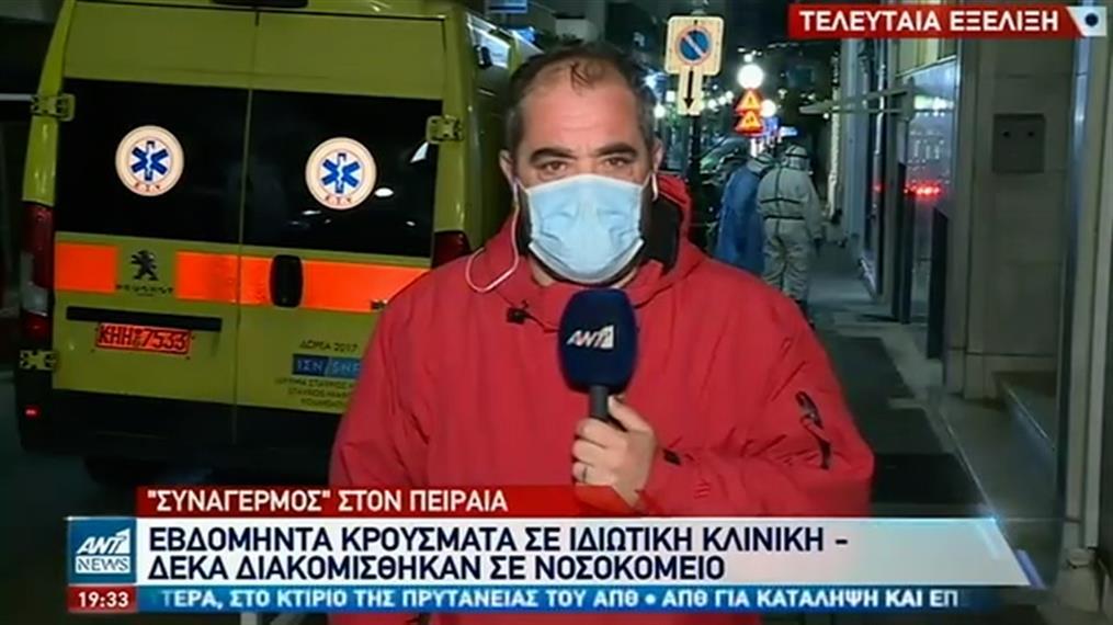 Κορονοϊός: Δεκάδες κρούσματα σε ιδιωτική κλινική