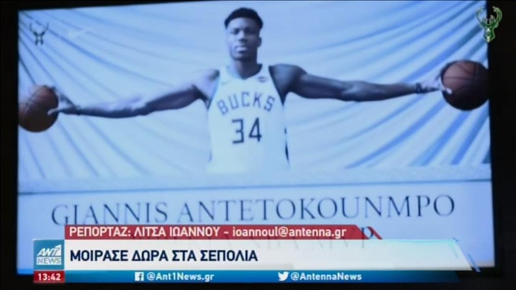 Ο Γιάννης Αντετοκούνμπο δεν ξέχασε τα δύσκολα παιδικά χρόνια στην Αθήνα