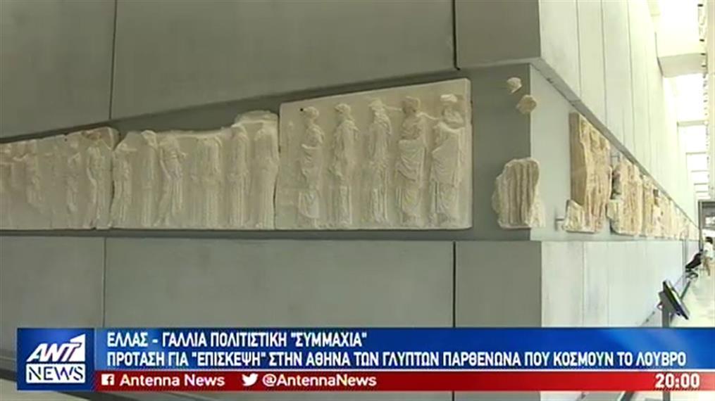 Τον επαναπατρισμό των ελληνικών γλυπτών του Λούβρου, συζήτησαν Μακρόν – Μητσοτάκης